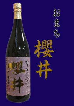 omachi-sakurai.jpg